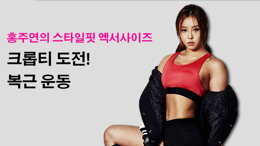 홍주연의 스타일핏 엑서사이즈-크롭티 도전! 복근 운동 Luna Hong Style-Fit-Exercise