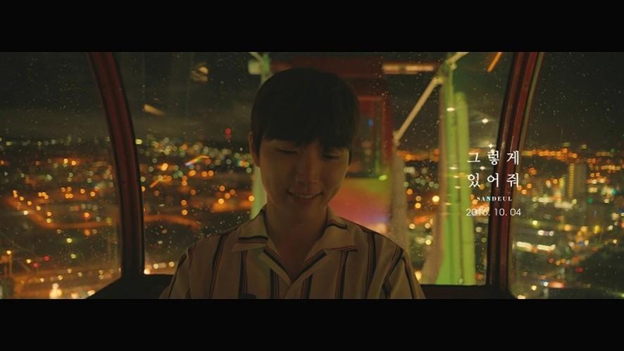 산들 '그렇게 있어 줘' MV Teaser