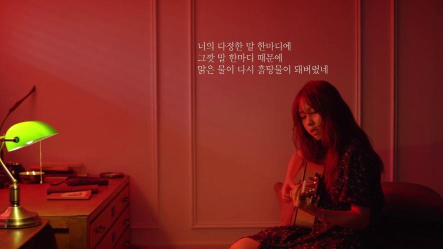 권진아 정규 1집 '웃긴밤' TRACK 1. '지그재그'lyric video