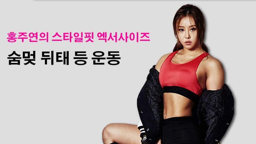 홍주연의 스타일핏 엑서사이즈- 숨멎 뒤태 등 운동 Luna Hong Style Fit Exercise