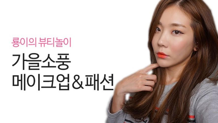 [룡이]가을소풍 makeup&fashion