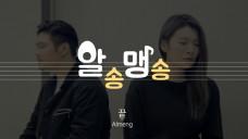 알맹(Almeng) - 끝 (cover)