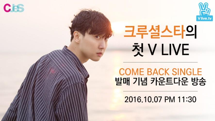 크루셜스타 첫 V Live! 싱글 발매 기념 카운트다운 방송