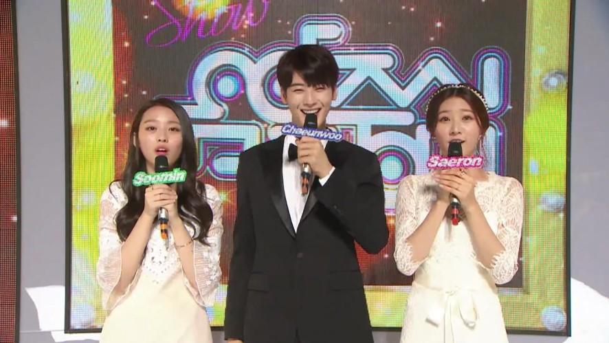쇼!음악중심 '5분 딜레이~' 매주 토(SAT) 3:45PM Show! Music core '5min delay~'