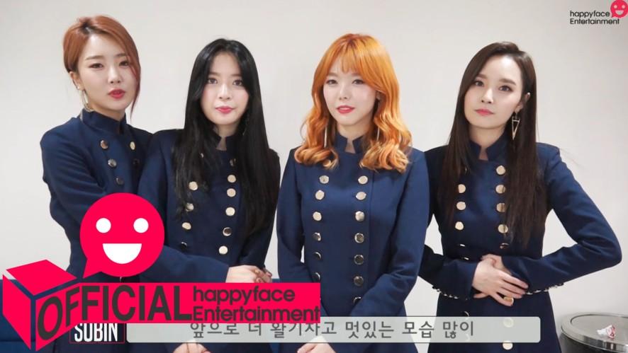 달샤벳(Dalshabet) '금토일' 컴백주 비하인드 영상