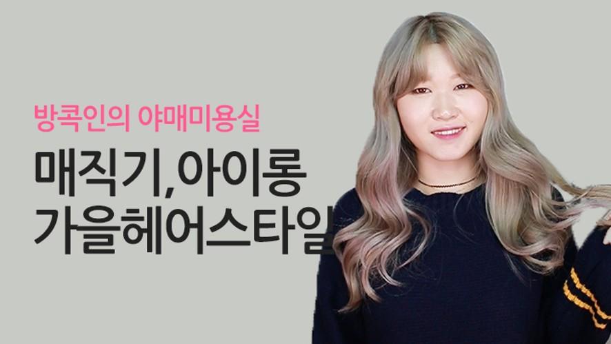 방콕인, 매직기,아이롱으로 가을헤어스타일  Fall hair with straightener and iron