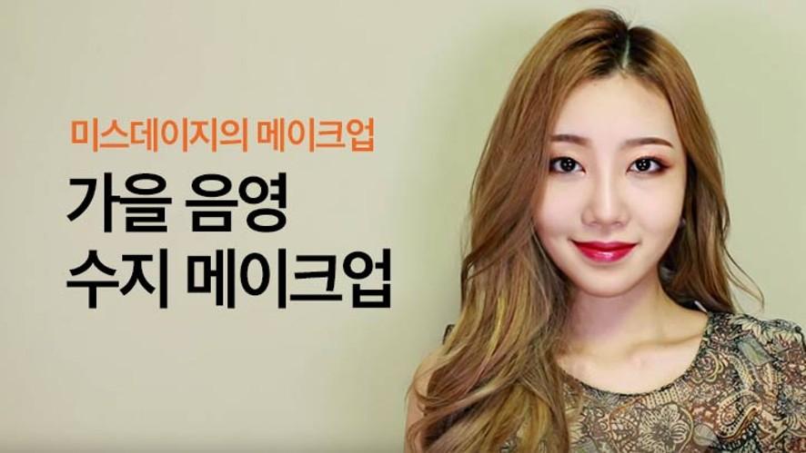 [데이지] Suzy inspired daily makeup 가을음영수지메이크업