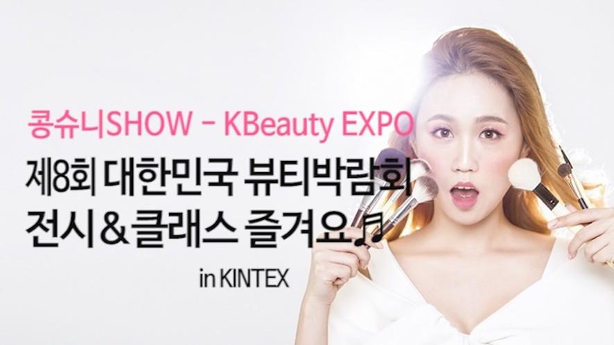 [콩슈니 SHOW] 제8회 대한민국뷰티박람회 뷰티전시,스킨케어토크쇼 같이봐요! Let's go to K-beauty EXPO in KINTEX