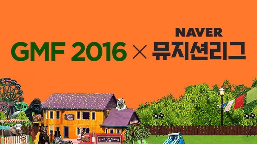 [ 다시보기] GMF 2016 x 뮤지션리그 : 위아더나잇