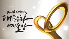 2016 대한민국 대중문화 예술상 시상식