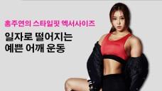 홍주연의 스타일핏 엑서사이즈: 일자로 떨어지는 예쁜 어깨 운동 Luna Hong