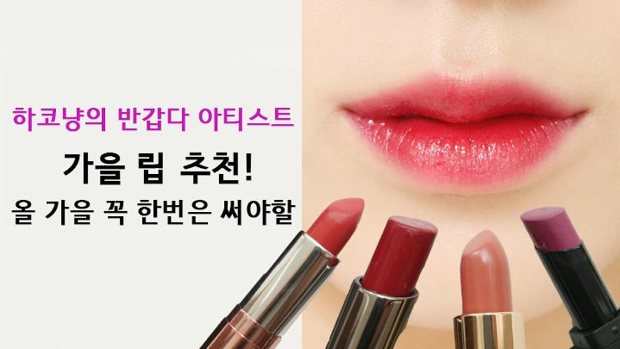 [하코냥의 반갑다 아티스트] 올 가을 꼭 한번은 써야할 가을 립 추천! Recommended Fall Lipsticks