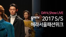 DAY 4 '2017S/S 헤라서울패션위크' 동아TV LIVE HERA SEOUL FASHION WEEK DAY 4