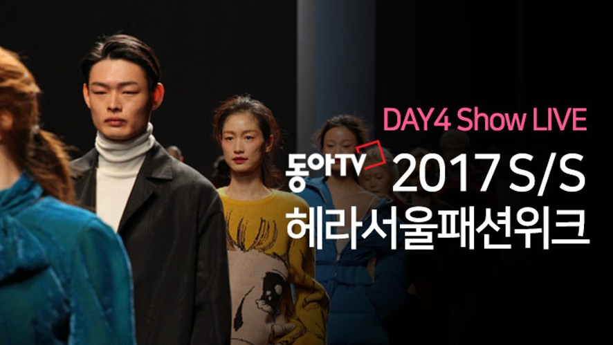[StyLive] DAY 4 Highlight