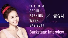 Backstage Interview 2017S/S 헤라서울패션위크 X 콩슈니 HERA SEOUL FASHION WEEK