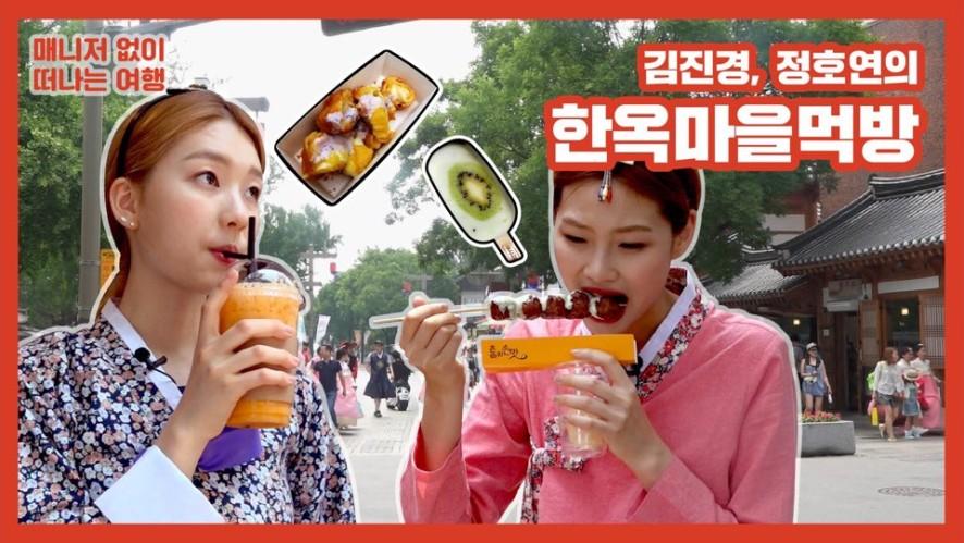 [매떠여 시즌2] Kim Jin Kyung, Jung ho yeon / 김진경, 정호연 한옥마을 본격먹방쇼 #03