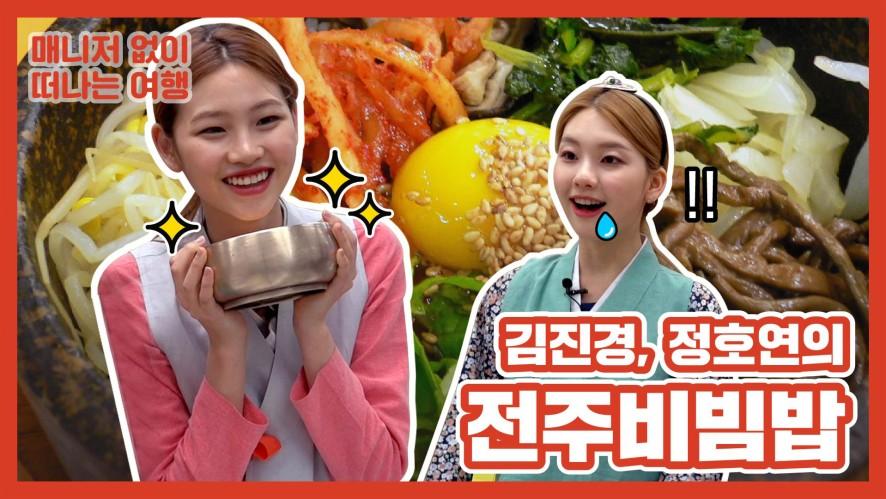 [매떠여 시즌2] Kim Jin Kyung, Jung ho yeon / 김진경, 정호연 판소리 대결 #05