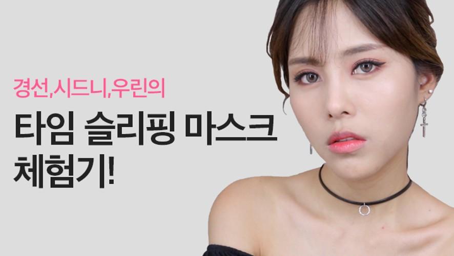 [경선 Kyungsun] 타임 슬리핑 마스크 체험기 Time Sleeping Mask Review (feat. 우린, 시드니)