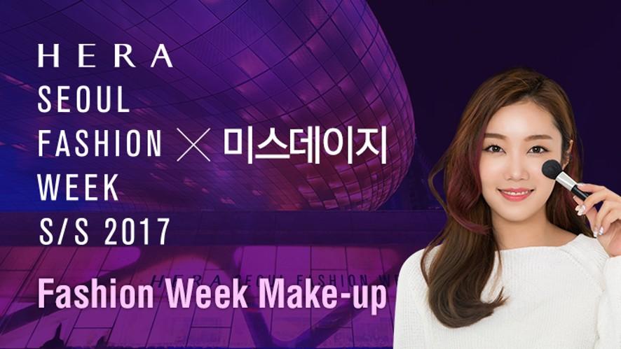미스데이지 Daisy Fashion Week Make-up 2017S/S 헤라서울패션위크