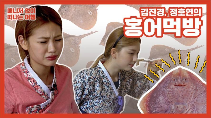 [매떠여 시즌2] Kim Jin Kyung, Jung ho yeon / 김진경, 정호연 홍어 먹방!! #02