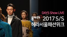 DAY 5 '2017S/S 헤라서울패션위크' 동아TV LIVE HERA SEOUL FASHION WEEK DAY 5