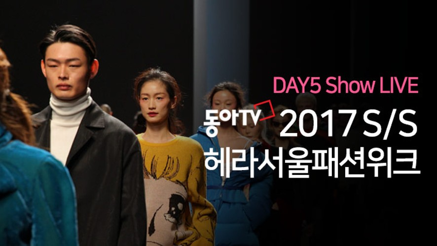 [StyLive] DAY 5 Highlight