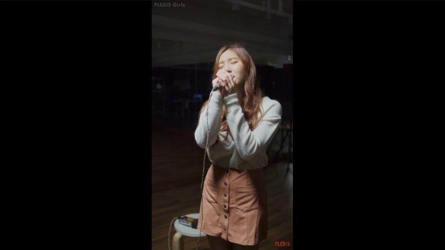 [Practice Video] 성연(PLEDIS Girlz) - 꿈에