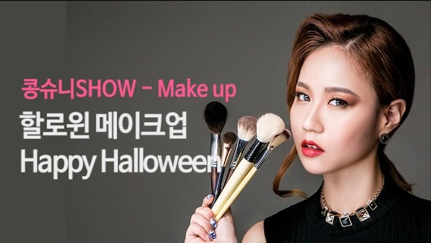 [콩슈니 Kongsueni SHOW] 할로윈 메이크업 같이해봐요! Halloween Makeup