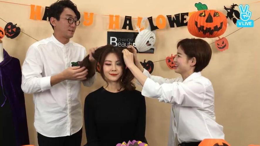 [차홍에게 물어봐]  CHAHONG 뷰티 생활 실전편 2 Beauty Basic 2
