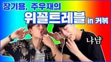 [매떠여 시즌2] Jang ki yong, Joo woo jae / 장기용, 주우재의 위꼴 트레블 in 커볶 #03