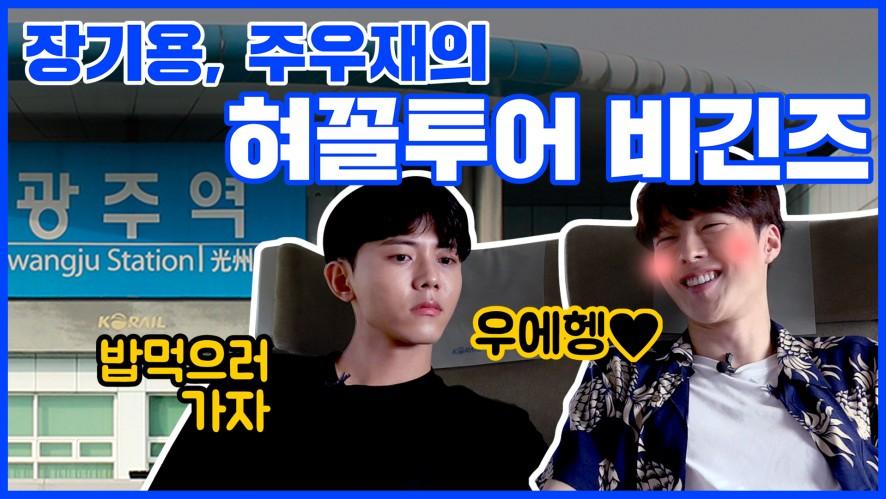 [매떠여 시즌2] Jang ki yong, Joo woo jae / 장기용, 주우재의 혀꼴 투어 비긴즈 #01