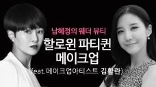 기상캐스터 남혜정의 Weather Beauty 할로윈 파티퀸 메이크업(feat. 메이크업 아티스트 김활란) Holloween Ma