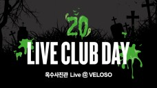 LIVE CLUB DAY 20th - 옥수사진관 Live @ VELOSO