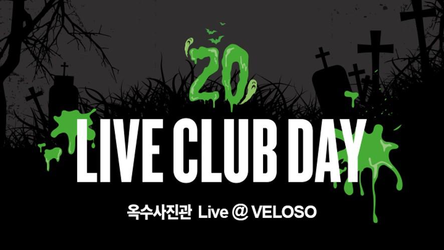 LIVE CLUB DAY 20th - 옥수사진관 Live @ VELOSO