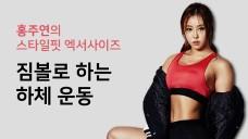 홍주연의 스타일핏 엑서사이즈: 짐볼로 하는 하체 운동 Luna Hong Style Fit Exercise