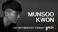 권문수 디자이너 MUNSOO KWON Collection '2017SS 헤라 서울패션위크'