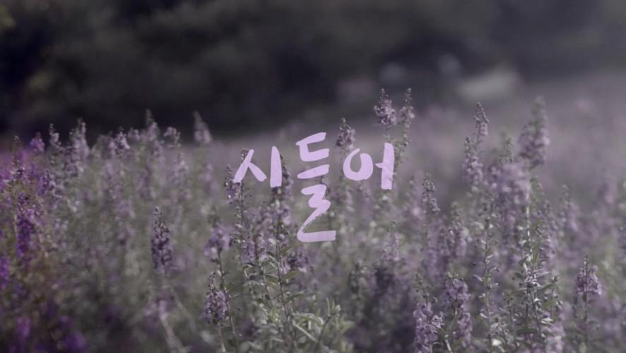오종혁, 지숙(레인보우) - 시들어 Preview #1