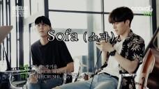 [매떠여 시즌2] Jang ki yong, Joo woo jae / [무삭제] 장기용, 주우재의 'Sofa' 라이브