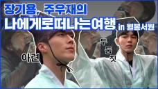 [매떠여 시즌2] Jang ki yong, Joo woo jae / 장기용, 주우재의 나에게로 떠나는 여행 #04