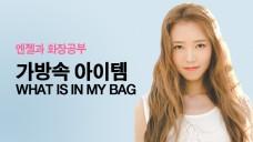 [뷰티파이미 엔젤과 화장공부] 가방 속 아이템 What is in my bag