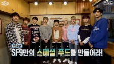 [SF9] Special Food 9 EP1