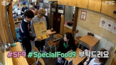[SF9] Special Food 9 EP5