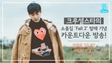 크루셜스타의 소품집 'Fall 2' 발매 기념 카운트다운 방송!