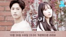 [종혁x지숙] '시들어' 카운트다운 라이브~♪ (feat.스포마니할꼬얌)