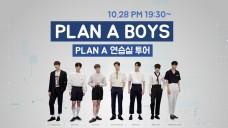 Plan A Boys 연습실 투어!
