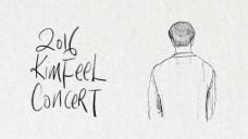[KIM FEEL] 김필의 신청곡 LIVE