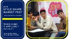 '방주호와 아이들의 STYLESHARE MARKETFEST'