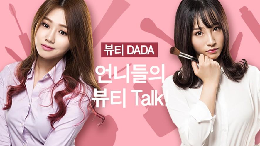 [뷰티DaDa] 뷰티토크(Beauty Talk)