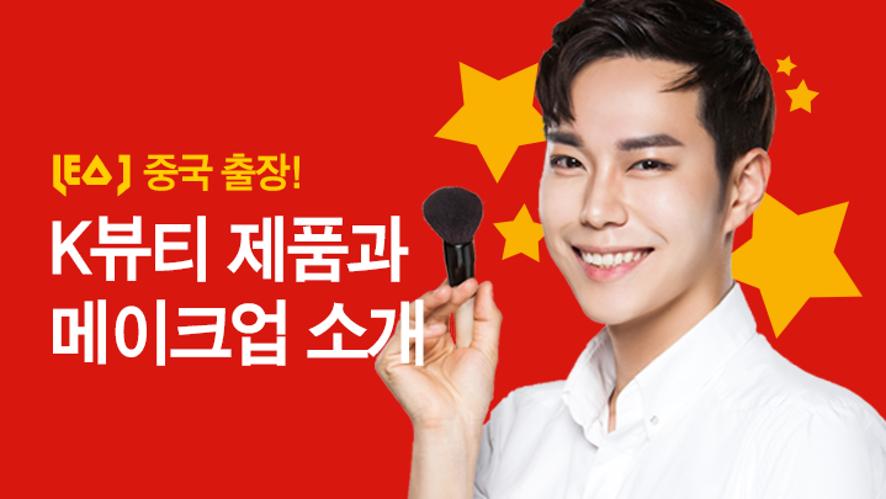 레오제이 중국출장!  K뷰티 제품과 메이크업 소개 (LeoJ Visits China! Introducing K-beauty products and makeup)