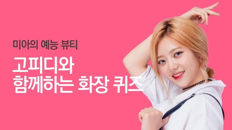[미아 Mia] 고피디와 함께하는 화장퀴즈 Beauty Quiz w Producer Go